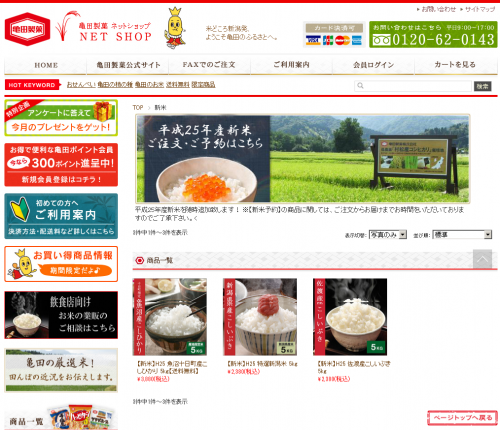 亀田製菓ネットショップ