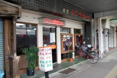 新潟県新発田市:シンガポール食堂