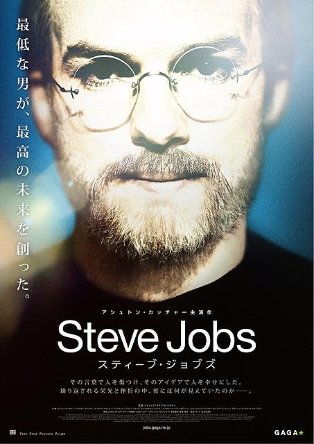 映画『スティーブ・ジョブズ』