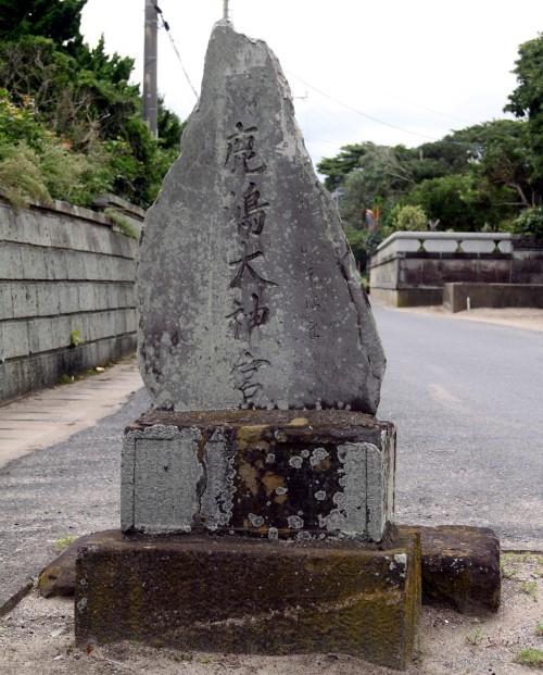 鹿島神宮 東の一の鳥居 石碑