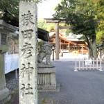 sarutahiko_20151023-1